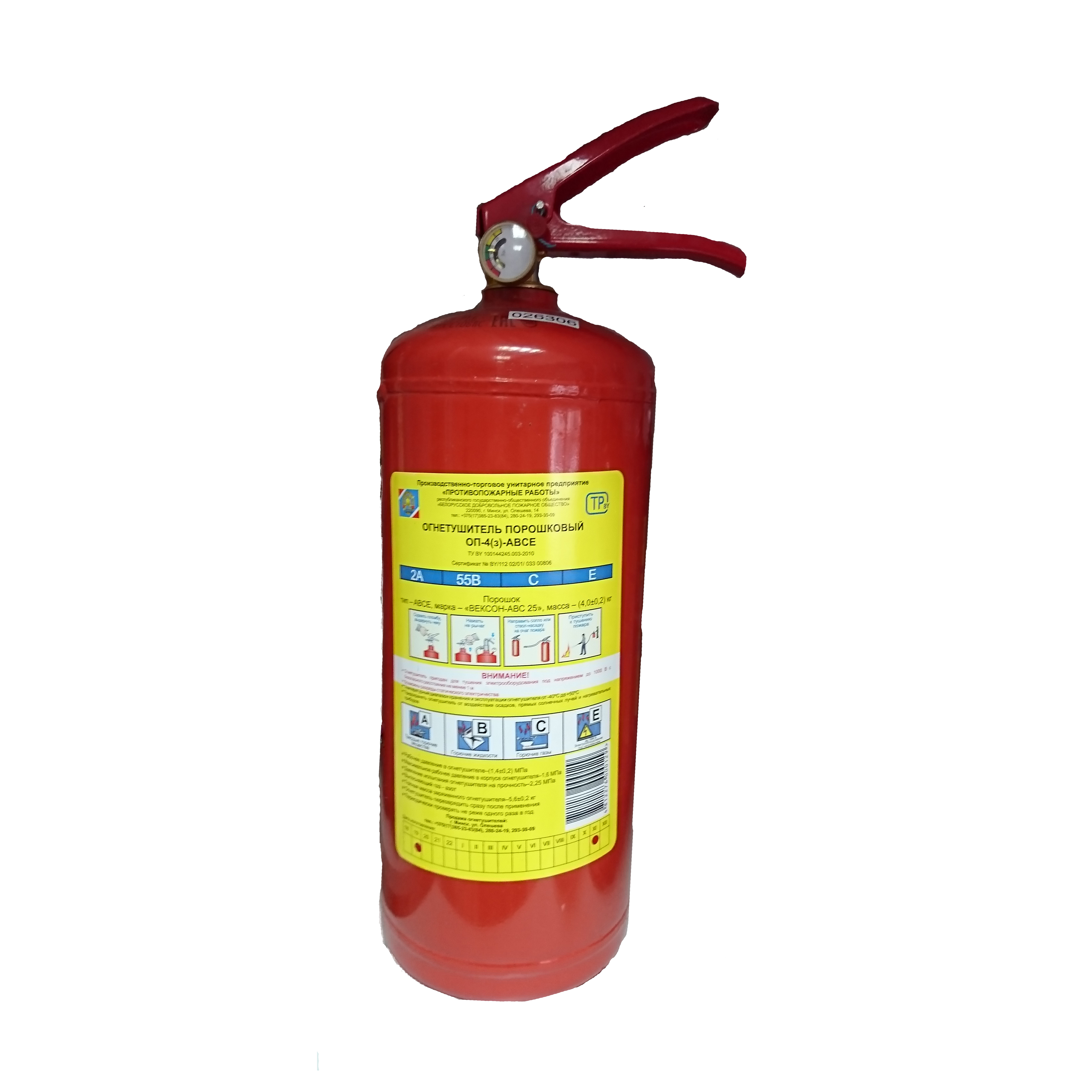 Огнетушитель порошковый закачной ОП-4(з)