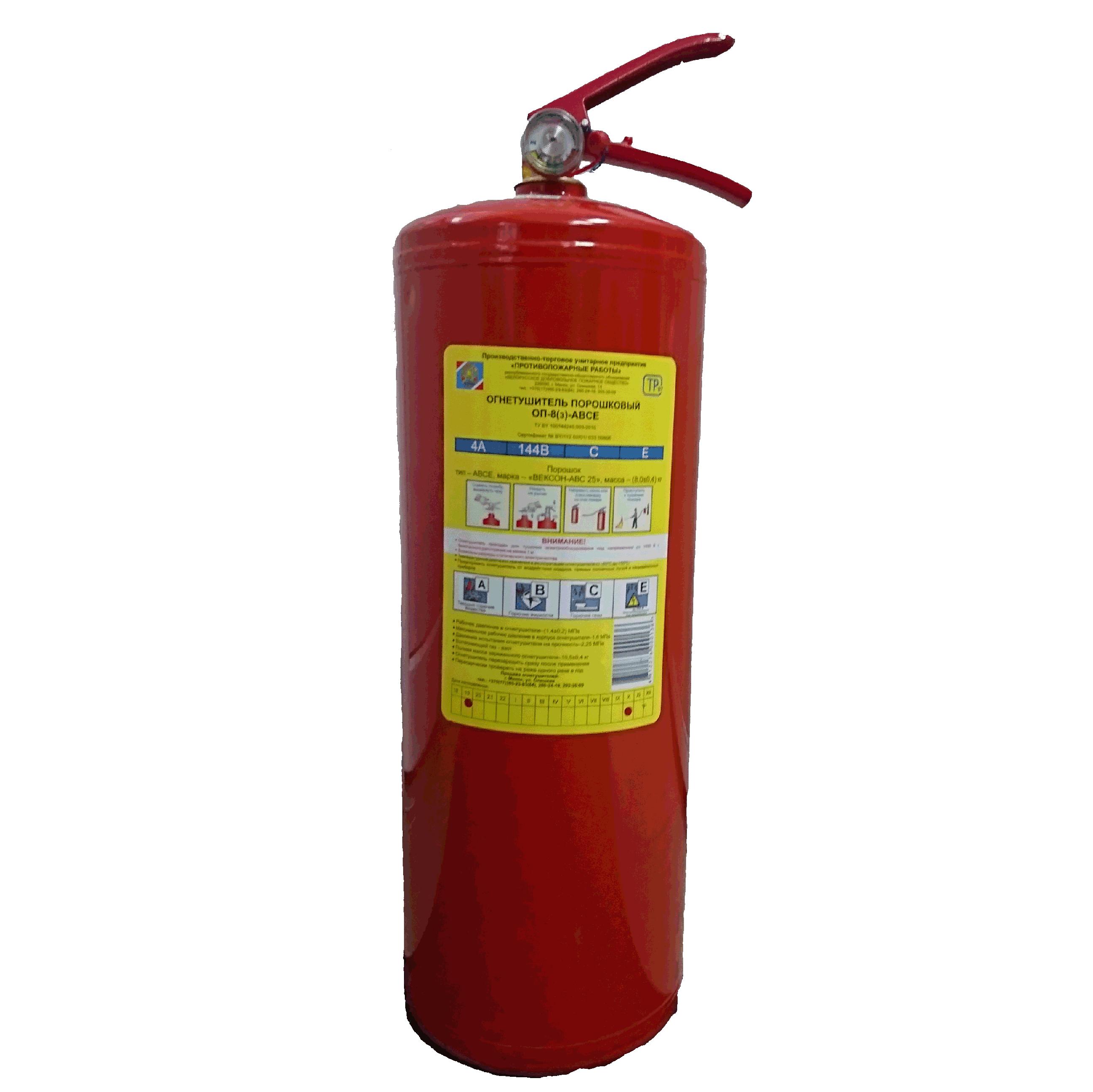 Огнетушитель порошковый закачной ОП-8(з)
